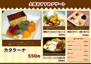 土房小山店デザート