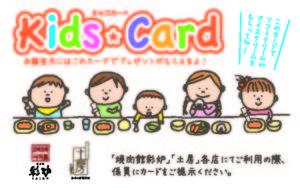 雄和_キッズカード