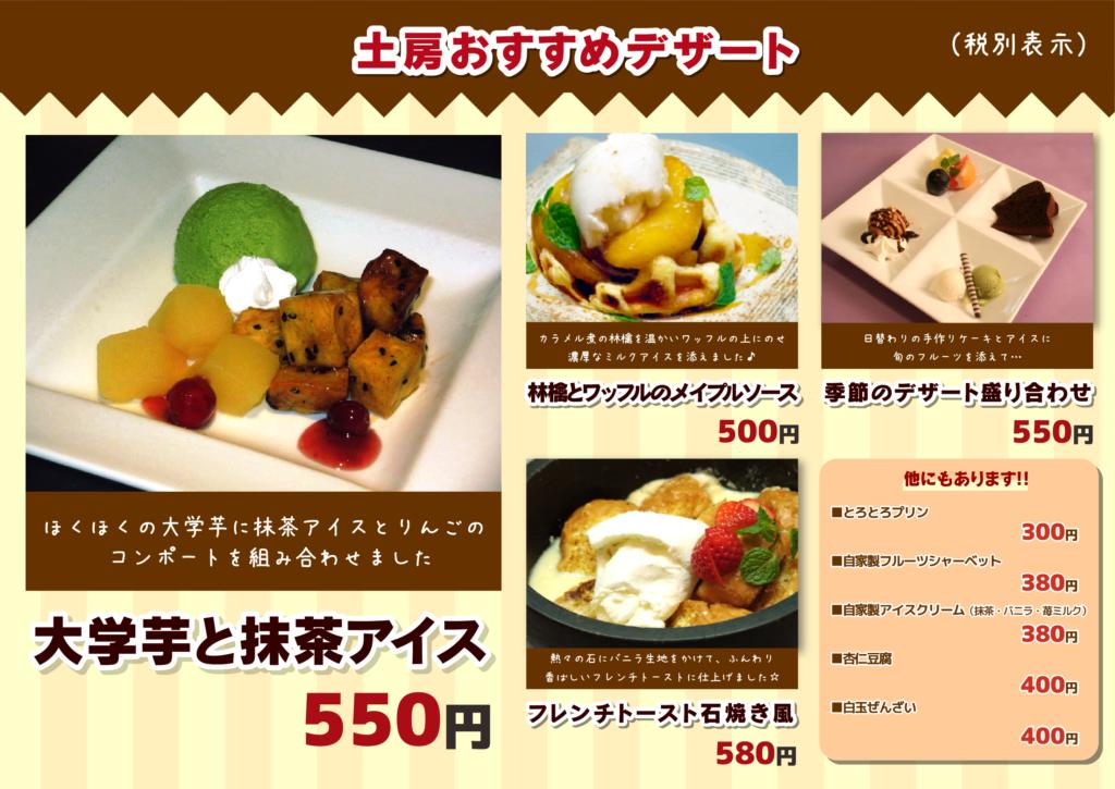 土房小山店おすすめデザート