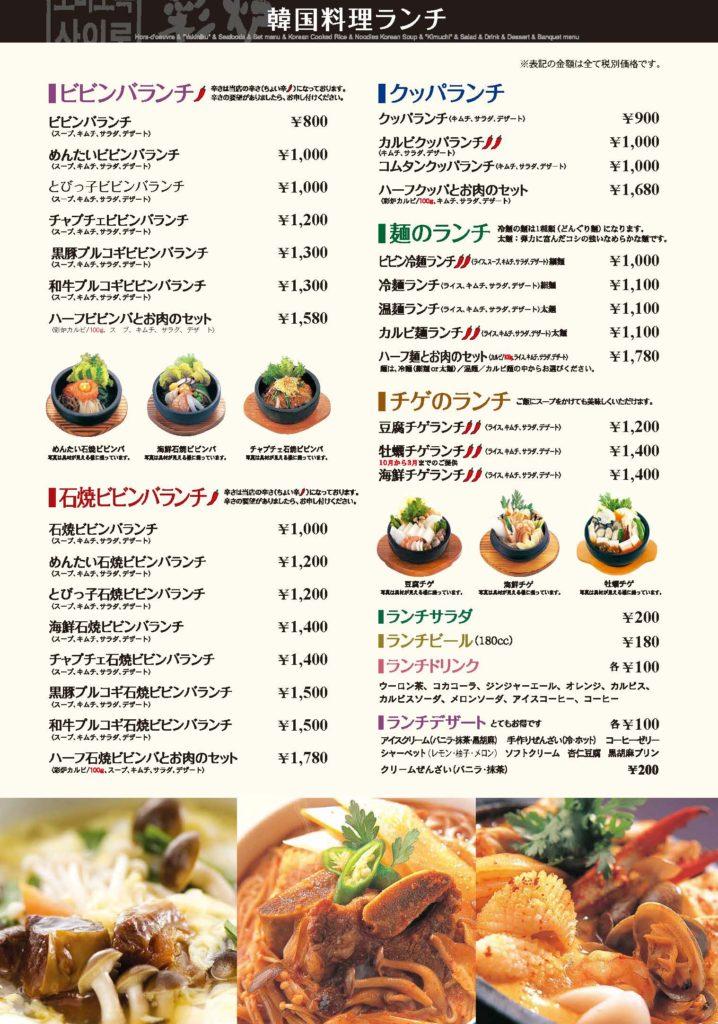 韓国焼き肉ランチ