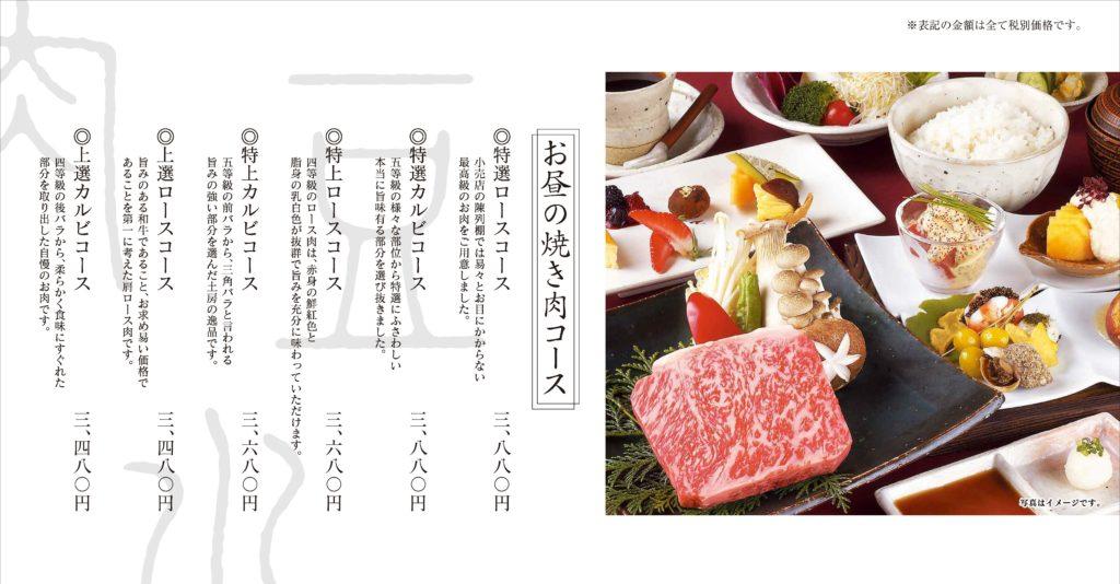 土房お昼の焼き肉コース