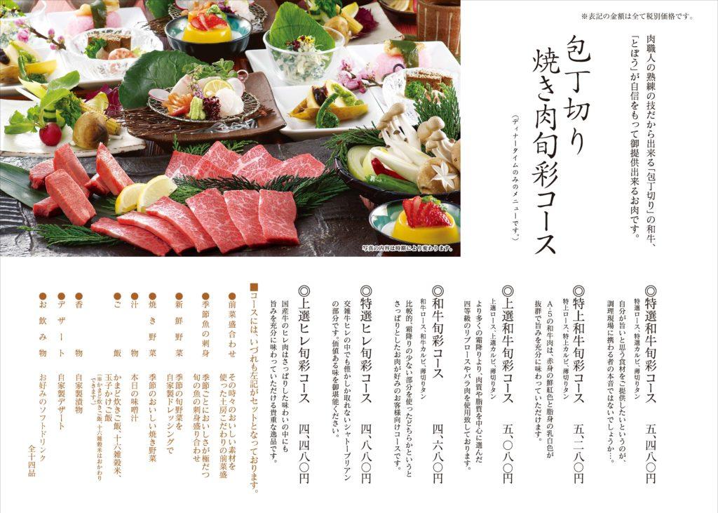包丁切り焼き肉旬彩コース