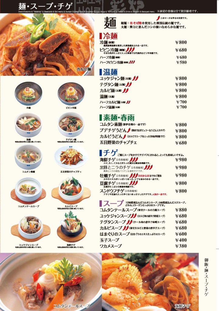 麺・スープ・チゲ