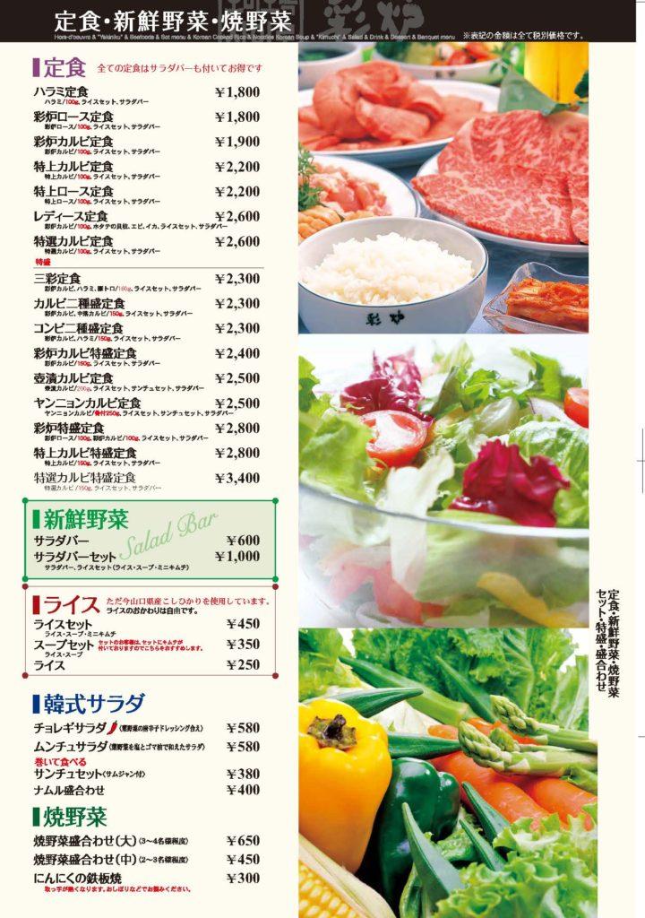 定食・新鮮野菜・焼き野菜
