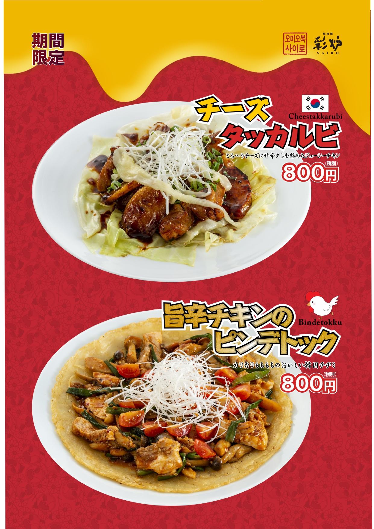 チーズタッカルビ&旨辛チキンのビンデトック_pages-to-jpg-0001