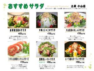 ◆小山店おすすめサラダR3.7月~