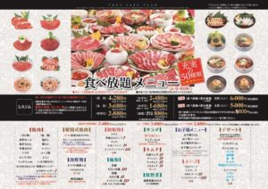 食べ放題メニュー(サラダバー有)(6月)