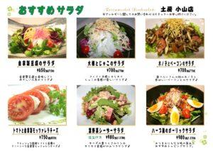 ◆小山店おすすめサラダ