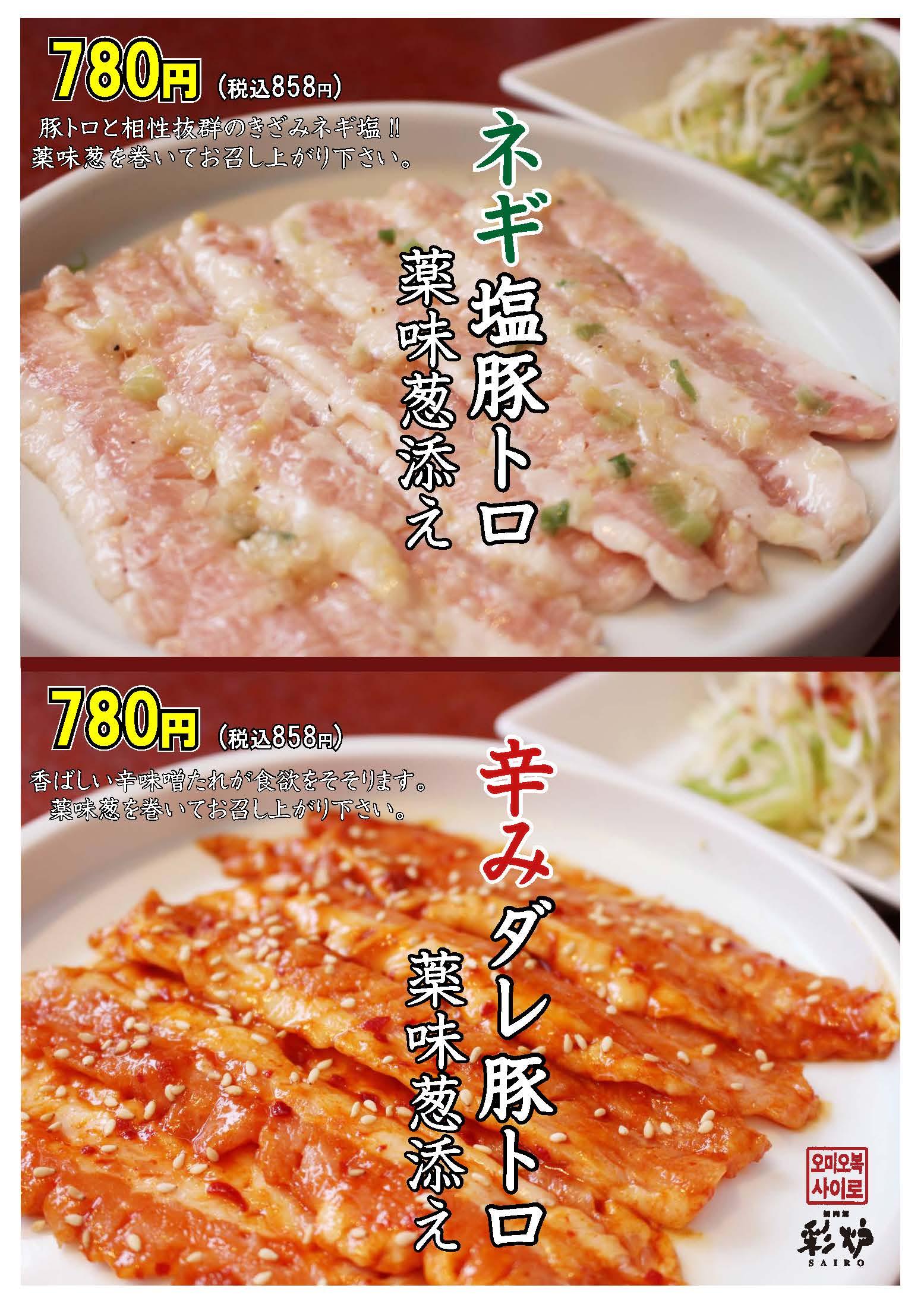 豚トロ2種