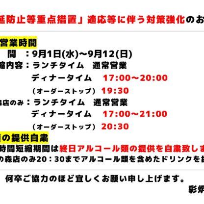 【8/8〜8/31】営業時間の変更について(まん延防止等重点措置)