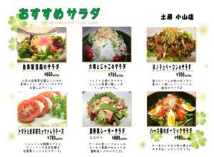 小山店おすすめサラダ2019.9月~