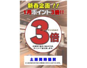 彩炉◆1月ポイント3倍