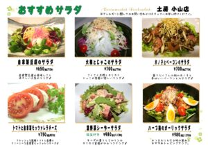 ◆小山店おすすめサラダR3.9