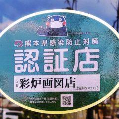 熊本県感染防止対策認証店